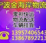 宁波物流公司  宁波物流咨询电话  宁波物流报价