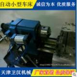 自动车床生产厂家  自动车床 自动车床供应商 自动车床批发价格