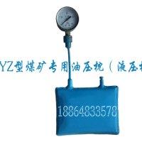 恒安YZ系列煤矿专用油压枕液压枕