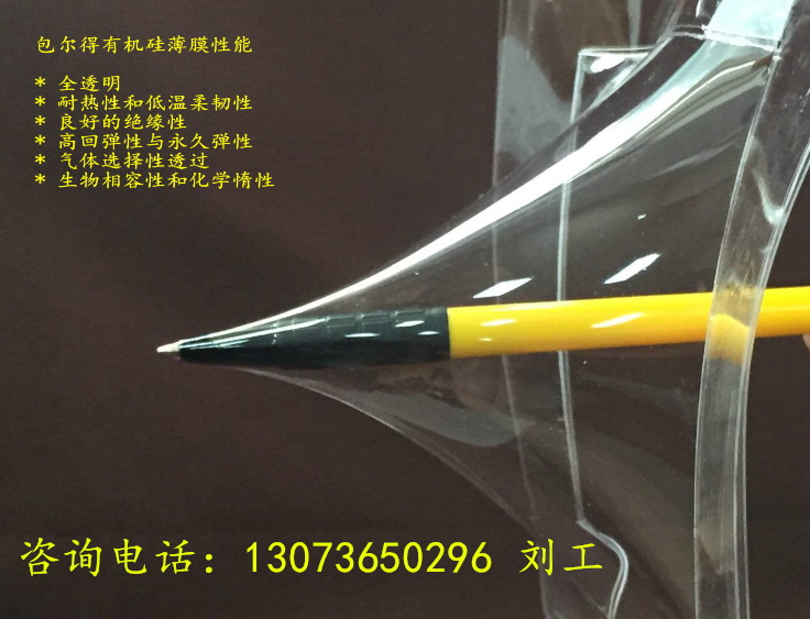 生物相容PDMS薄膜柔性电子微流控芯片 PDMS薄膜薄片微流控芯片3D打印离型耗材