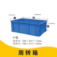 周转箱 塑料周转筐 胶框塑料周转箱 蓝色食用菌塑料周转筐 欢迎来电订购