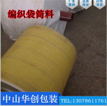 高品质编织袋筒料  编织袋筒料报价  编织袋筒料供应商  编织袋筒料批发