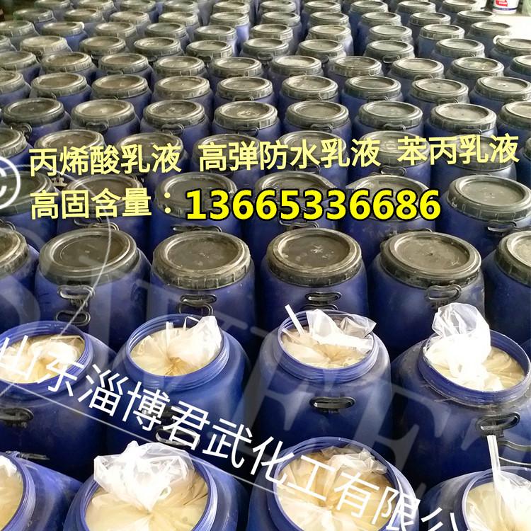丙烯酸乳液JYFS-苯丙乳液|弹性乳液|防水乳液|建筑涂料、内外墙专用乳液