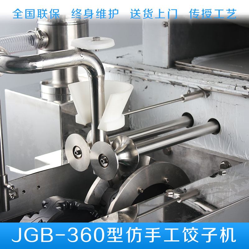 威利朗食品机械供应 JGB系列全自动饺子加工设备 JGB360型仿手工饺子机