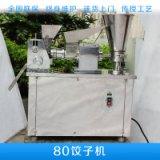 威利朗食品机械供应 80饺子机 JGB系列饺子自动成型机 饺子加工设备