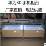 金立手机柜台 华为手机柜台 小米 OPPO vivo手机柜台定做 展示柜样品柜定做 收银台