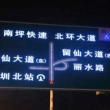 LED有源标志牌  LED有源标志牌报价 LED有源标志牌供应商 LED有源标志牌批发批发