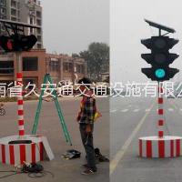 移动式太阳能交通信号灯 河南移动式太阳能红绿灯灯厂家 郑州市移动式太阳能交通信号灯厂家