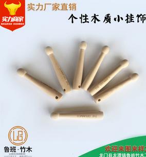 钥匙扣木质小鼓棒直销、木质小圆棒饰品、定制圆棒工艺饰品