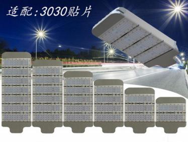 厂家供应3030贴片路灯模组 路灯模组报价 路灯模组供应商 路灯模组批发