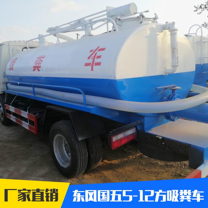 丰达专汽供应东风国五5-12方吸粪车 污水沟下水道环境清理清洁环卫车