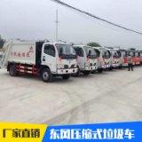 丰达专汽供应 东风压缩式垃圾车 液压密封型垃圾运输车
