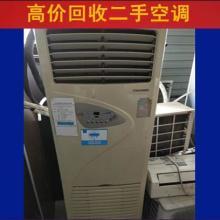 回收空调制冷设备宾馆酒楼设备办公批发