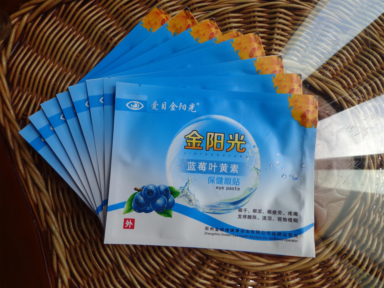 金阳光蓝莓叶黄素眼贴之全民必备护眼产品