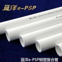 湖北厂家直销 蓝洋e-psp钢塑复合压力管,psp钢塑复合管----湖北大洋塑胶