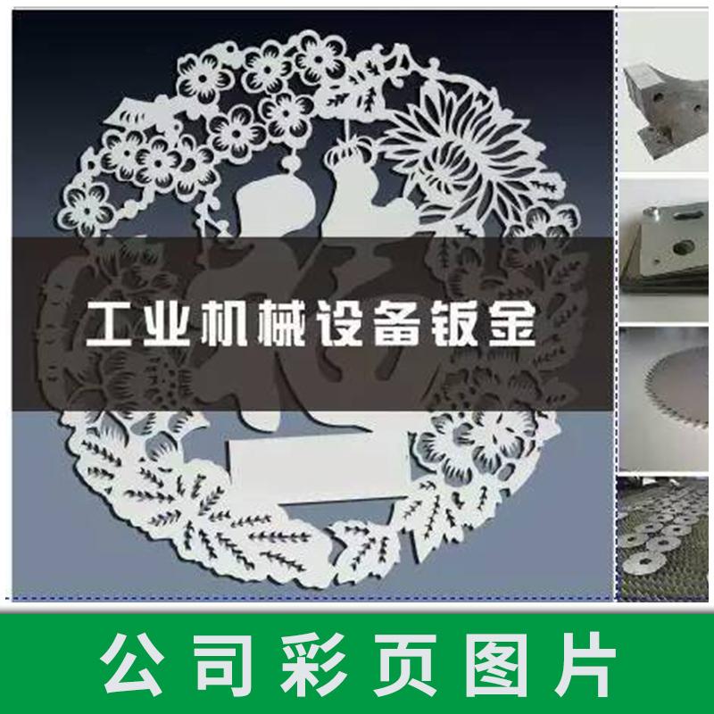建标机电供应 公司彩页图片 宣传广告图彩图广告图片制作