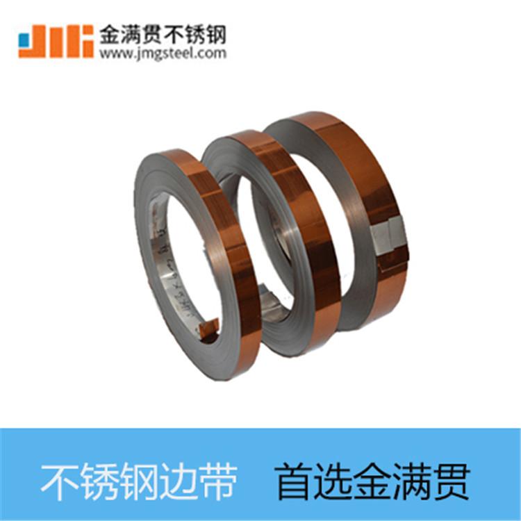 304 201不锈钢钢带 彩色不锈钢边条  广告字专用边带 分条加工