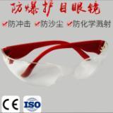 儿童安全防护眼镜,湖南儿童安全防护眼镜报价,湖南儿童安全防护眼镜批发,湖南儿童安全防护眼镜厂家