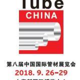 2018上海管材及管件展览会