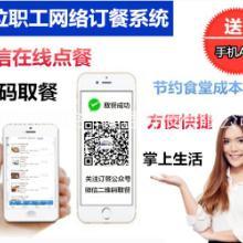 食堂订取餐消费管理系统微信二维码扫码支付取餐机图片