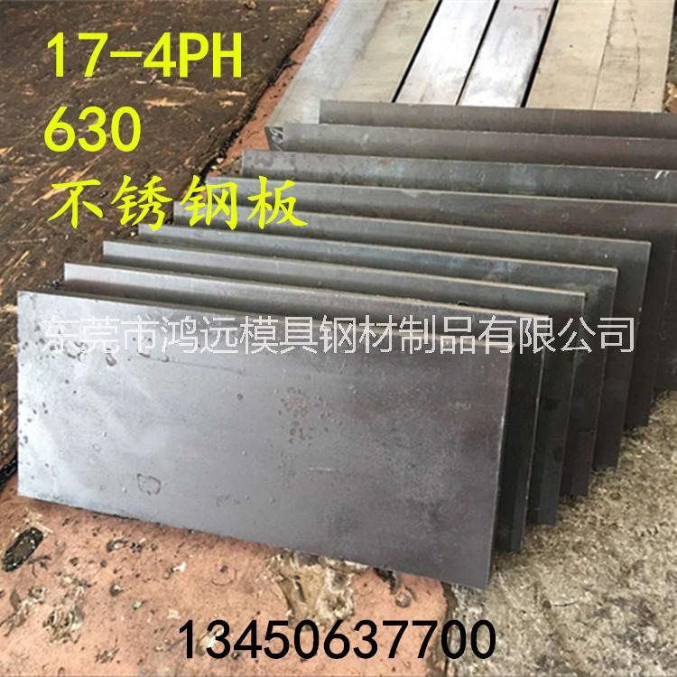 SUS630 17-4PH沉淀硬化型钢板 耐高温不锈钢板 中厚板