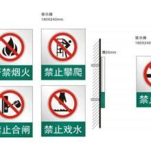 安全标志牌   安全标志牌批发报价  安全标志牌生产厂家   地方交通标牌供应商批发