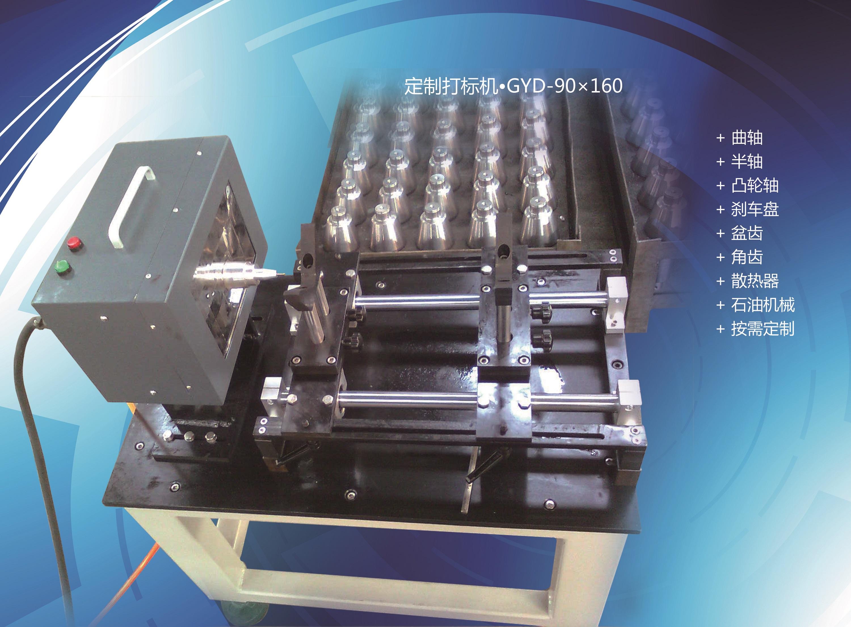 济南精准科技优质气动工业打标机