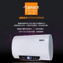 电热水器BH-B7