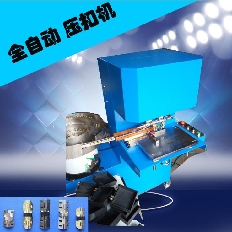 首饰盒加工行业 插合页机高效率设备 压绞机供应商 压铰机生产厂家 压铁铰机械东莞压铰机价格