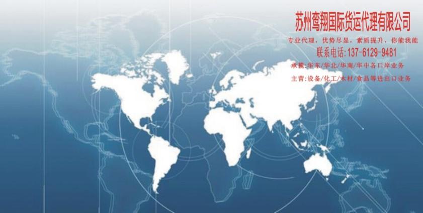 上海机械进口报关/机电进口清关图片/上海机械进口报关/机电进口清关样板图 (2)