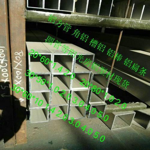 江苏铝材厂库存6061铝方管80*100*5 10 40*80*4 5铝棒角铝管材规格全