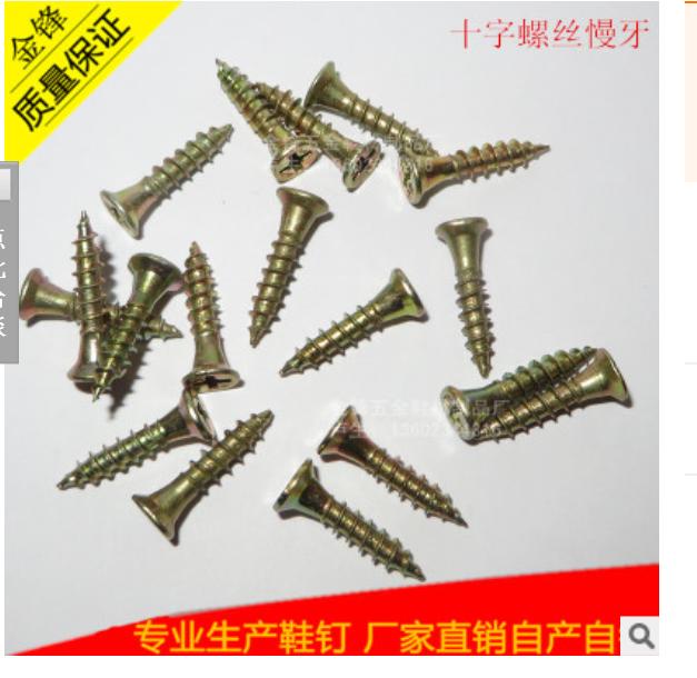 螺丝钉 东莞十字钉螺丝钉厂家 深圳十字螺丝钉供货商 广州十字螺丝钉供货商