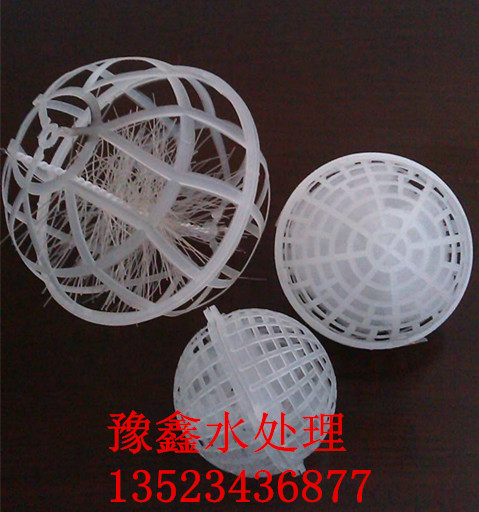 厂家直销悬浮球、多孔悬浮球填料