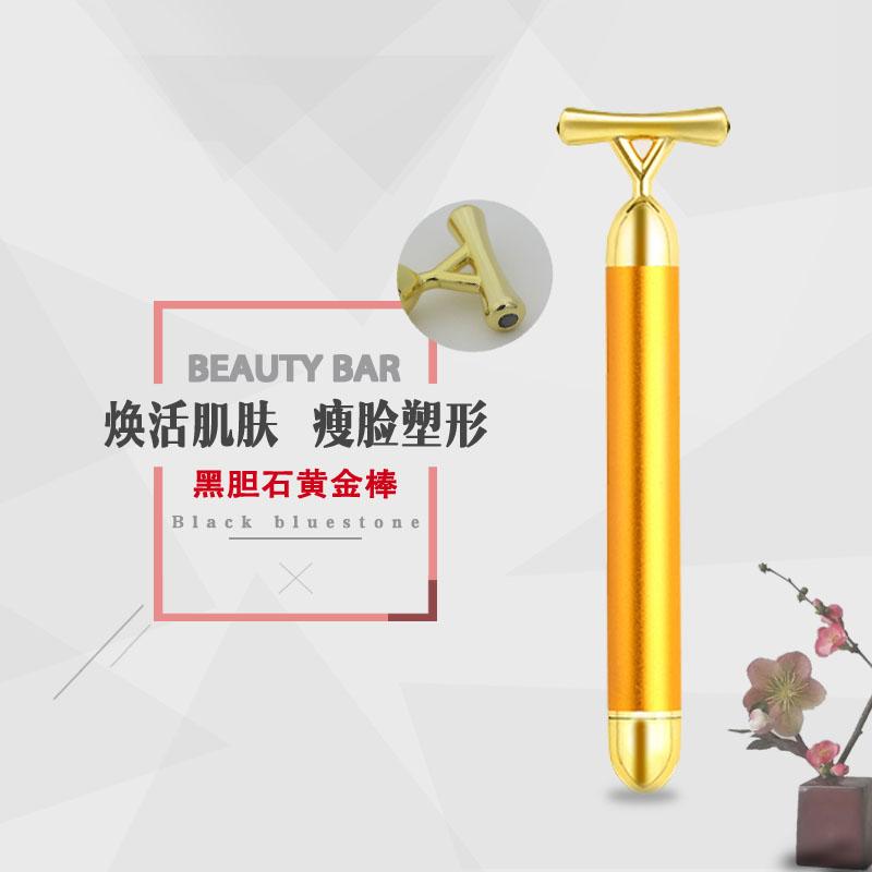 黄金棒 24K脸部电动黄金美容棒 黑胆石美眼按摩器美容仪一件代发 黑胆石美容棒