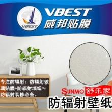 防辐射壁纸防辐射墙纸贴膜 防辐射壁纸防辐射墙纸贴膜