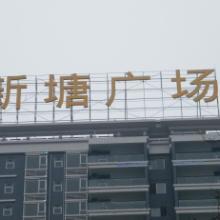 广州市金属字招牌