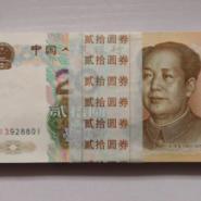 哪里收购1999年20元人民币图片