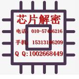 高端芯PIC16F1575芯片解密