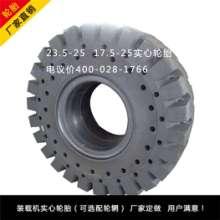 现货50装载机轮胎23.5-25铲车实心轮胎 玻璃厂废渣港口装载机轮胎