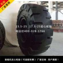低价销售耐磨50装载机实心23.5-25轮胎销售50铲车23.5-25实心轮胎 销售50装载机实心轮胎