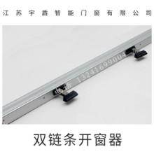 双链条开窗器 重型天窗双链条式开窗器 高品质厂家批发 量大价优批发