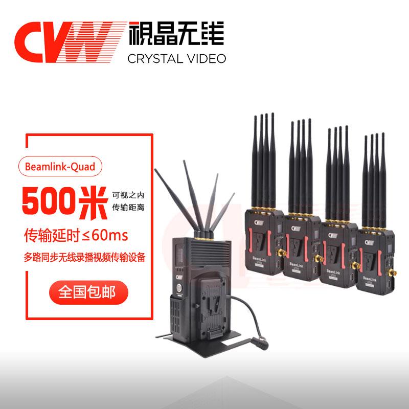BeamLink-Quad教育录播无线视频传输设备