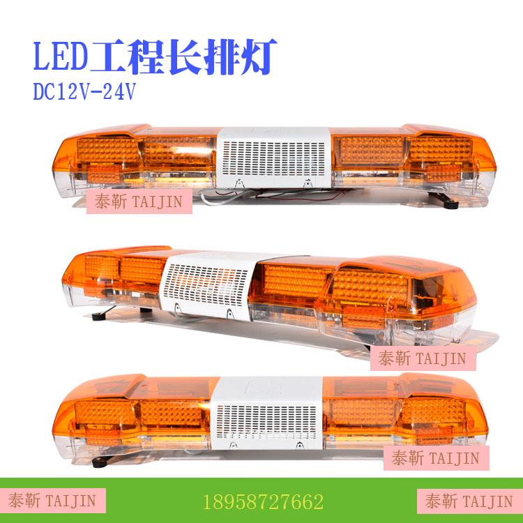 厂家供应车载长排LED灯黄色工程车灯12V汽车报警灯24V清障爆闪灯