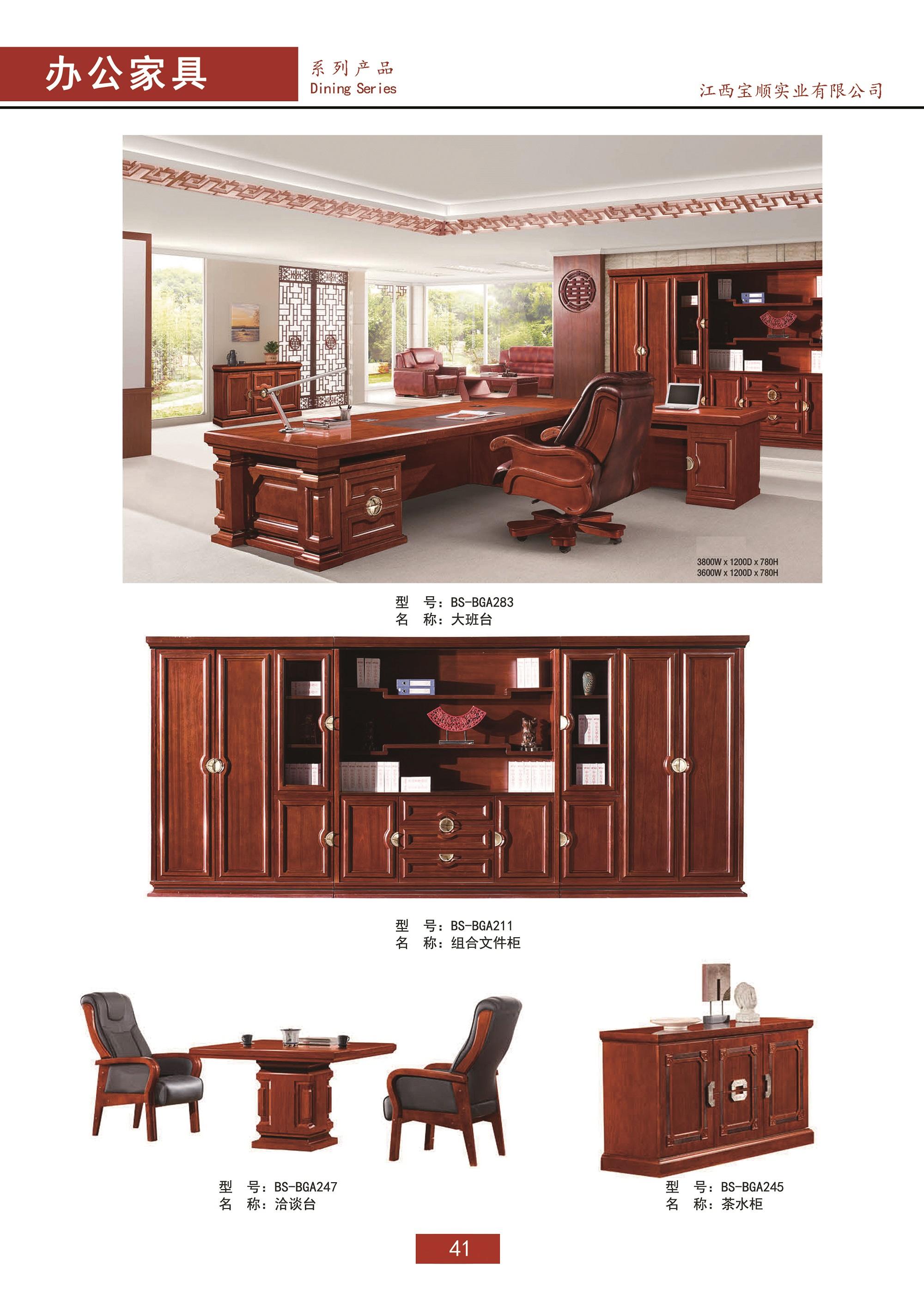 【办公家具】 油漆系列办公家具 组合文件柜  茶几