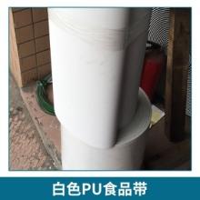 东莞市振东工业皮带有限公司白色PU食品带 食品输送带白色PU挡板输送带