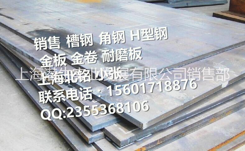 钢板  Q345D,12个厚 Q345D  12Cr1MoV