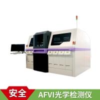 AFVI光学检测仪