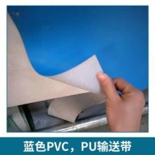 东莞市振东工业皮带有限公司 蓝色PVC,PU输送带 防滑耐油PU输送带 高品质PU带定制图片