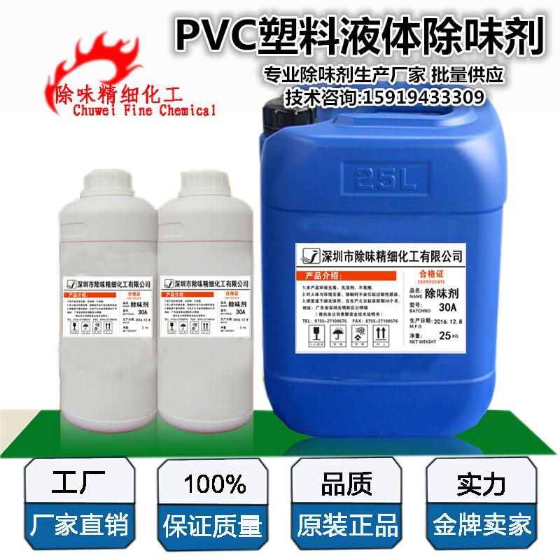 透明PVC踏垫除味剂 除味剂 地垫除味剂 除味剂厂家 深圳除味剂报价