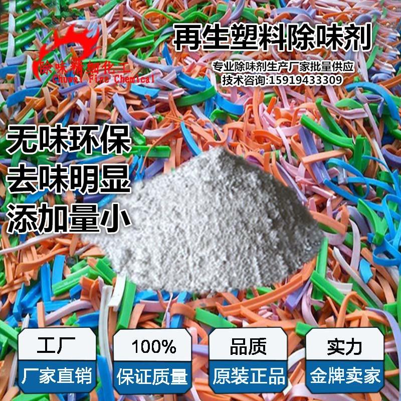 超细1000目塑料除味剂 去味剂 除臭剂塑料除味剂厂家批发 PVC塑料除味剂